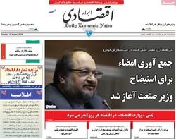 صفحه اول روزنامههای اقتصادی ۶ شهریور ۹۷