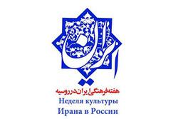 """Yakında Moskova'da """"İran Kültür Haftası"""" yapılacak"""