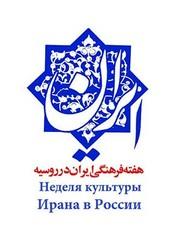 Iran's Cultural Week