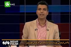 واکنش فردوسی پور به پست اینستاگرامی کارگردان تلویزیون!