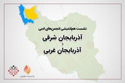 آذریزبانها میزبان جلسات هماندیشی انجمنهای ادبی میشوند