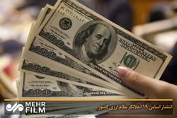 انتشار اسامی ۱۹ اخلالگر نظام ارزی کشور