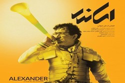 """A poster for the documentary """"Alexander"""" by Ali Shahabi"""