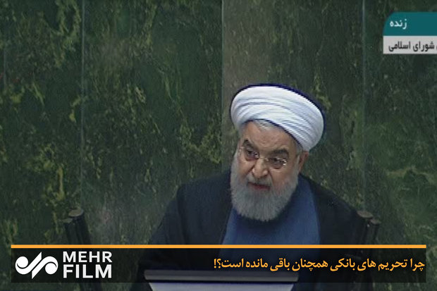 فلم/ ایران کے خلاف بینکی پابندیاں باقی ہیں