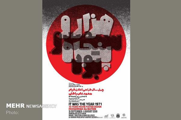 برپایی نمایشگاهی از پوسترهای طراحی اعلان فیلم محمدعلی باطنی