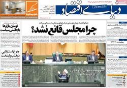 صفحه اول روزنامههای اقتصادی ۷ شهریور ۹۷