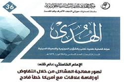 انتشار سیوششمین شماره فصلنامه «الهدی» در عراق