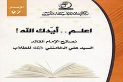 «اعلم ایدک الله»؛ افکار و بیانات امام خامنهای