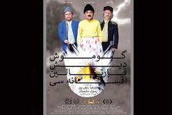 نخستین فیلم سینمایی «بابک نهرین»و «علیرضا رنجی پور»رونمایی میشود