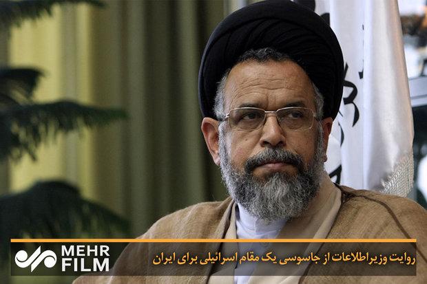 ایرانی انٹلیجنس کے وزیر کا اسرائیلی اہلکارکی طرف سے ایران کے لئے جاسوسی کے بارے میں بیان