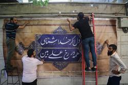 جشن عید غدیر در تهران