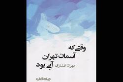 چاپ روایت نوستالژیک زندگی یک خانواده متوسط ایرانی