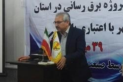 ۴۳۹ پروژه برقرسانی در استان بوشهر افتتاح شد/ کلنگزنی ۹۳ طرح جدید
