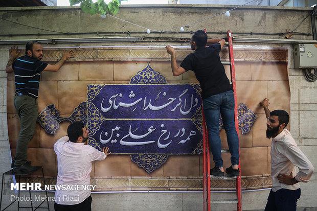 "Tahran'da ""Gadir Hum Bayramı"""