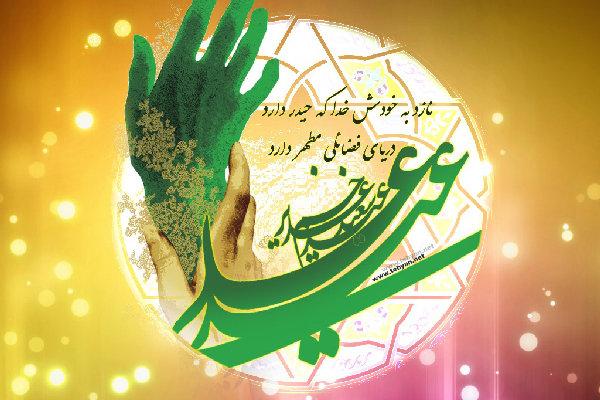 اهمیت واقعه غدیر در جامعه تبیین شود/ لزوم برگزاری باشکوه جشن عید