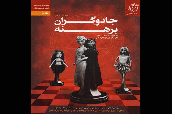 چاپ کتابی تحلیلی درباره «جادوگران برهنه» و تاثیرشان بر دختران