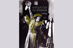 رونمایی از پوستر چهارمین جشن عکاسان سینما