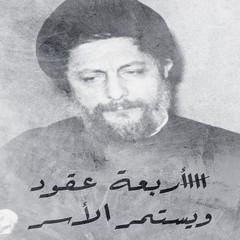 بمناسبة ذكرى تغييب الامام موسى الصدر