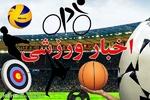 تیمهای بسکتبال و والیبال شهرداری قزوین فردابه مصاف حریفان میروند
