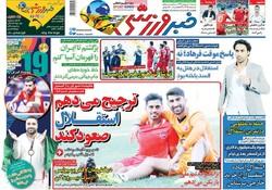 صفحه اول روزنامههای ورزشی ۱۰ شهریور ۹۷