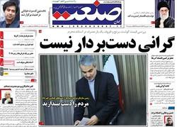صفحه اول روزنامههای اقتصادی ۱۰ شهریور ۹۷
