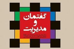 انتشار «گفتمان و مدیریت» در نشر لوگوس