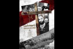 «زخم صلیب» از شهدای مسیحی سوریه میگوید