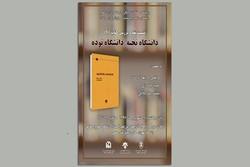 کتاب«دانشگاه نخبه، دانشگاه توده» نقد می شود