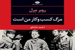 رمان زندگی جلاد آشوویتس به چاپ دوازدهم رسید