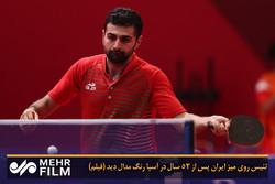 تنیس روی میز ایران پس از ۵۲ سال در آسیا رنگ مدال دید (فیلم)