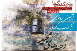 کتاب صوتی «قصههای مجید» رونمایی میشود
