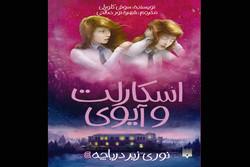 چهارمین جلد مجموعه «اسکارلت و آیوی» منتشر شد