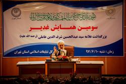 همایش غدیر با موضوع بزرگداشت علامه سید عبدالحسین شرف الدین عاملی
