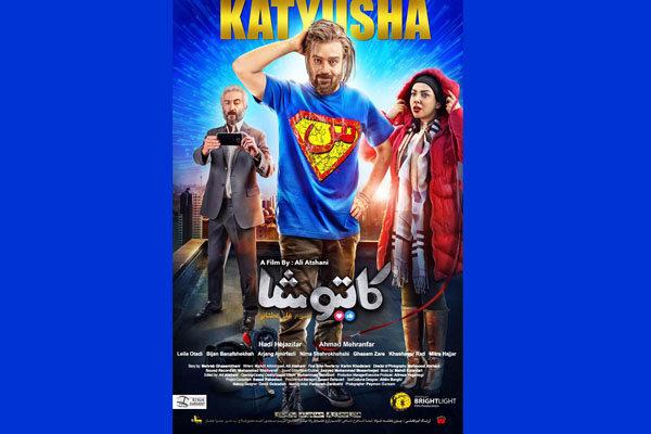 Iranian film 'Katiusha' to compete at Australia Inspirational filmfest.
