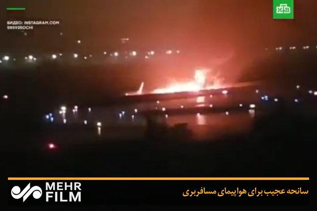 فلم/ روس میں مسافر طیارہ کے حادثہ میں 18 افراد زخمی