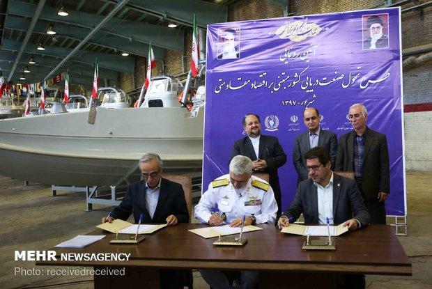 آیین رونمایی طرح تحول صنعت دریایی کشور مبتنی بر اقتصاد مقاومتی