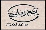 «آدم ربایی در لیبی» منتشر شد