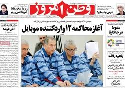 صفحه اول روزنامههای ۱۱ شهریور ۹۷