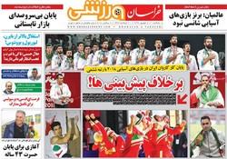 صفحه اول روزنامههای ورزشی ۱۱ شهریور ۹۷