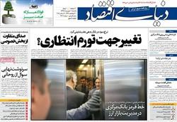 صفحه اول روزنامههای اقتصادی ۱۱ شهریور ۹۷