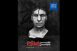 «ابراهیم» محسن چاوشی منتشر شد/ پایان یک ماه جنجالی