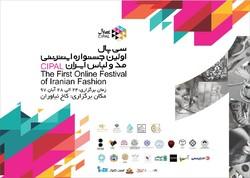 برگزاری اولین جشنواره مد و لباس با محوریت «هویتایرانی»