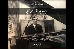 کتاب ردیف پیانوی استاد مرتضی محجوبی منتشر شد