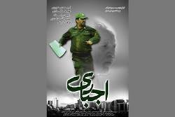 رونمایی از دومین پوستر «اجباری»