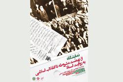 ۱۵۰ سال دگرگونی ایران در آینه عکس های تاریخی