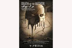 اجرای نمایش «مرگ مولف» در پردیس تئاتر تهران