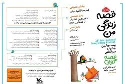 فراخوان مرحله استانی جشنواره بینالمللی قصهگویی منتشر شد