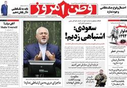 صفحه اول روزنامههای ۱۲ شهریور ۹۷