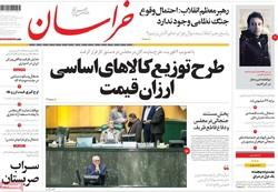 صفحه اول روزنامه های خراسان رضوی ۱۲ شهریور