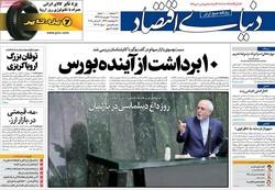 صفحه اول روزنامههای اقتصادی ۱۲ شهریور ۹۷